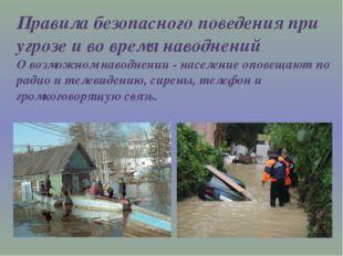 Правила безопасного поведения при угрозе и во время наводнений О возможном на