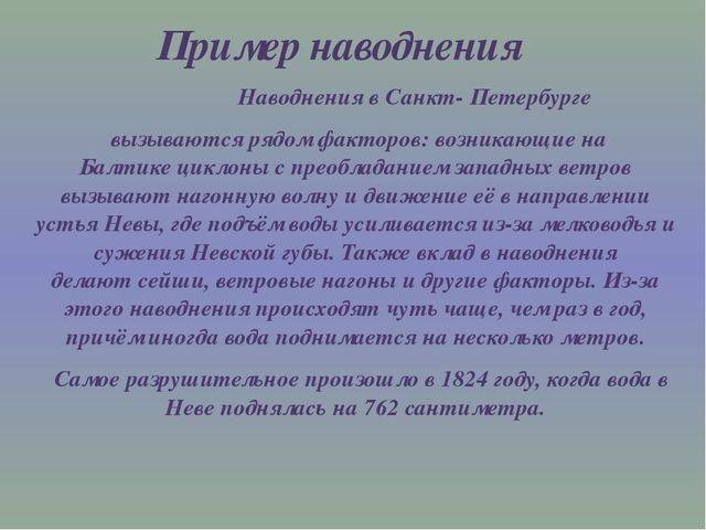 Наводнения вСанкт- Петербурге вызываются рядом факторов: возникающие на Ба...