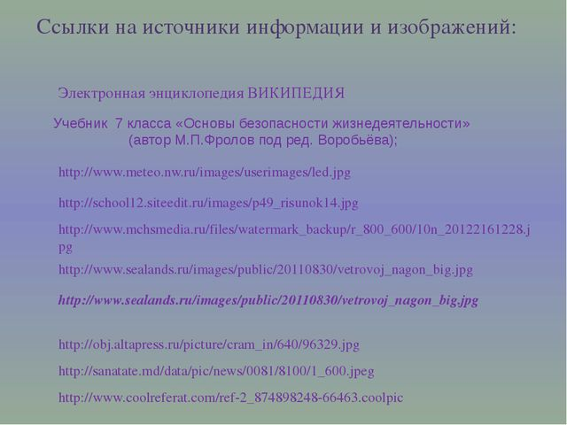 Ссылки на источники информации и изображений: http://www.mchsmedia.ru/files/w...