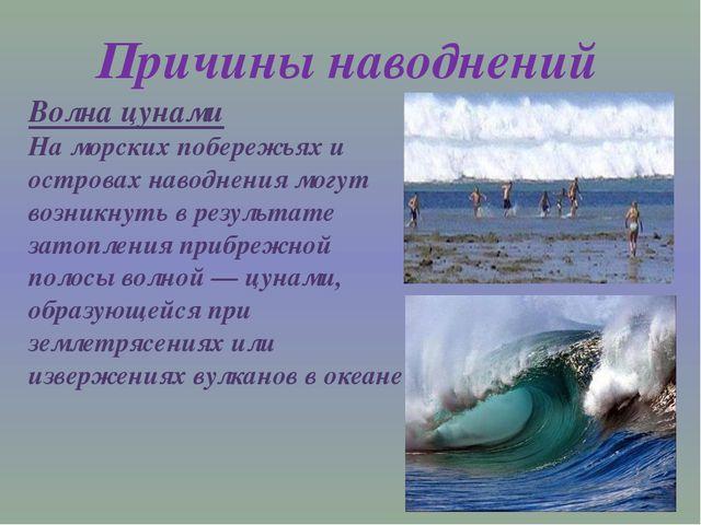 Причины наводнений Волна цунами На морских побережьях и островах наводнения...