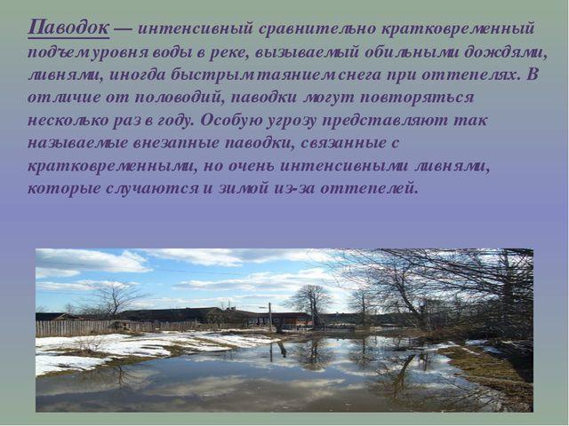 Паводок— интенсивный сравнительно кратковременный подъем уровня воды в реке,...