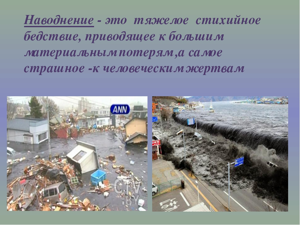 Наводнение - это тяжелое стихийное бедствие, приводящее к большим материальны...