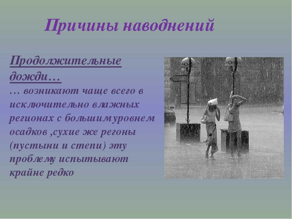 Причины наводнений Продолжительные дожди… …возникают чаще всего в исключител...