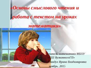 «Основы смыслового чтения и работа с текстом на уроках математики» учитель ма