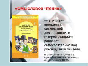 «Смысловое чтение» — это план-программа совместной деятельности, в которой уч