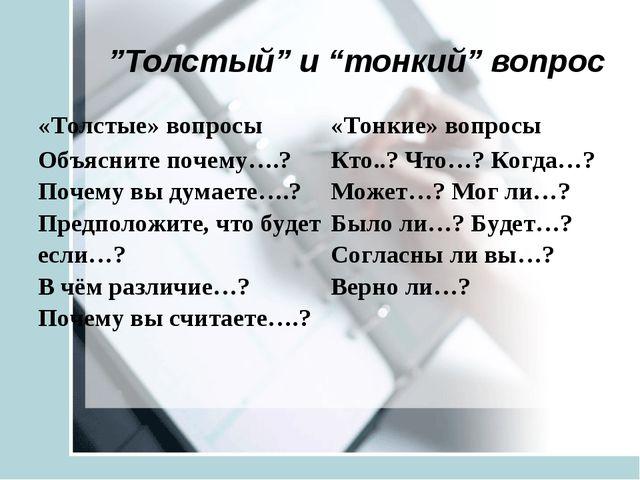 """""""Толстый"""" и """"тонкий"""" вопрос «Толстые» вопросы«Тонкие» вопросы Объясните поче..."""