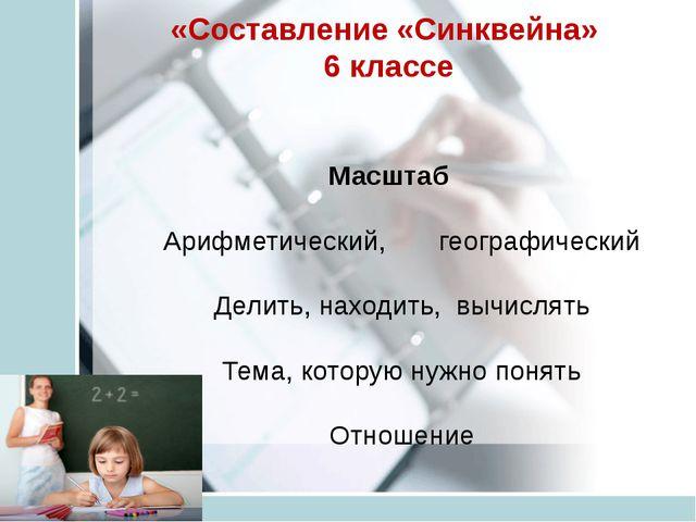 «Составление «Синквейна» 6 классе Масштаб Арифметический, географически...