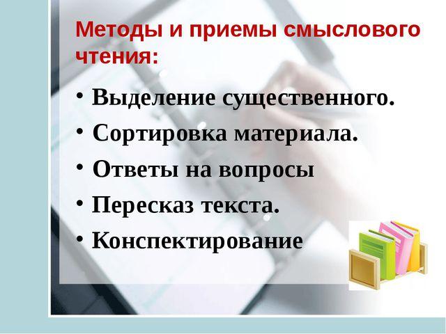 Методы и приемы смыслового чтения: Выделение существенного. Сортировка матери...