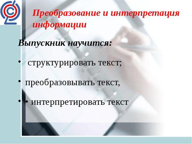 Преобразование и интерпретация информации Выпускник научится: структурироват...