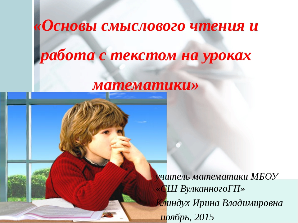 «Основы смыслового чтения и работа с текстом на уроках математики» учитель ма...