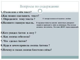 Вопросы по содержанию 1. О ком или о чём текст? 2.Как можно озаглавить текст?