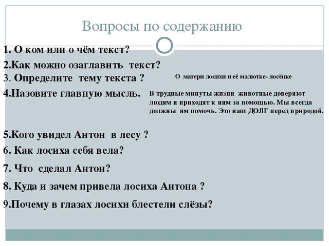 Вопросы по содержанию 1. О ком или о чём текст? 2.Как можно озаглавить текст?...