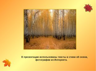 В презентации использованы тексты и стихи об осени, фотографии из Интернета.