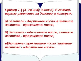 Пример 7. ( [3 , № 203]; 3 класс). «Составь верные равенства на деление, в ко