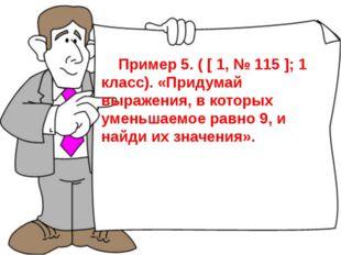 Пример 5. ( [ 1, № 115 ]; 1 класс). «Придумай выражения, в которых уменьшаем