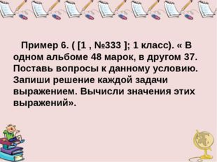 Пример 6. ( [1 , №333 ]; 1 класс). « В одном альбоме 48 марок, в другом 37.