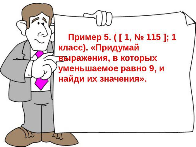 Пример 5. ( [ 1, № 115 ]; 1 класс). «Придумай выражения, в которых уменьшаем...