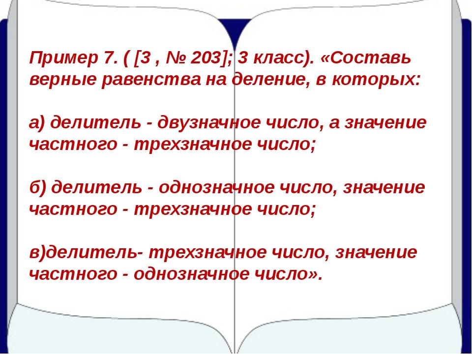 Пример 7. ( [3 , № 203]; 3 класс). «Составь верные равенства на деление, в ко...