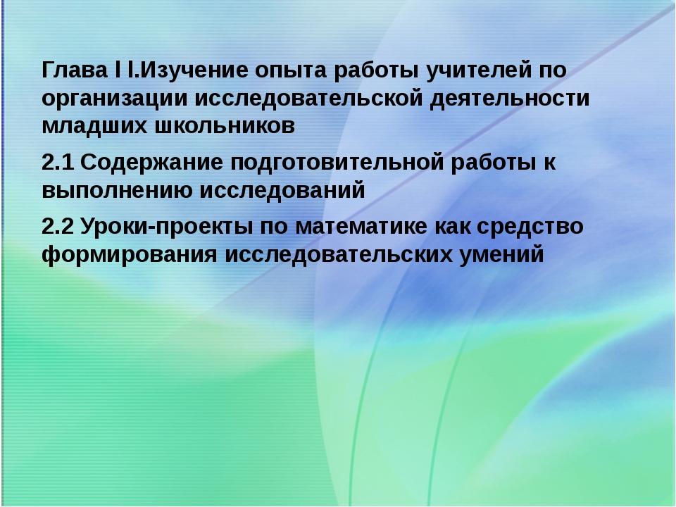 Глава l l.Изучение опыта работы учителей по организации исследовательской дея...