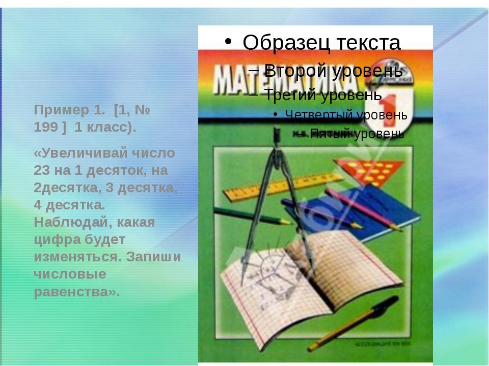 Пример 1. [1, № 199 ] 1 класс). «Увеличивай число 23 на 1 десяток, на 2десятк...