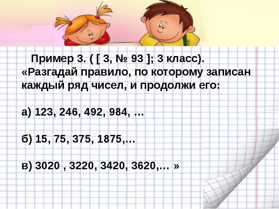 Пример 3. ( [ 3, № 93 ]; 3 класс). «Разгадай правило, по которому записан ка...
