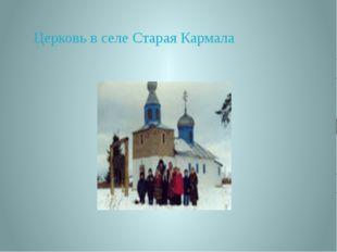 Церковь в селе Старая Кармала