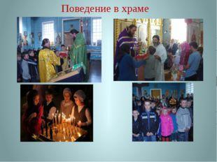 Поведение в храме