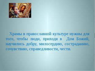 Храмы в православной культуре нужны для того, чтобы люди, приходя в Дом Божи