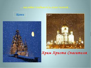 … под небом голубым есть купол золотой… Храм Христа Спасителя Кижи