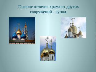 Главное отличие храма от других сооружений - купол