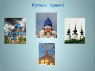 Купола храмов