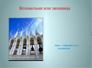 Колокольня или звонница Звон – собрание всех колоколов