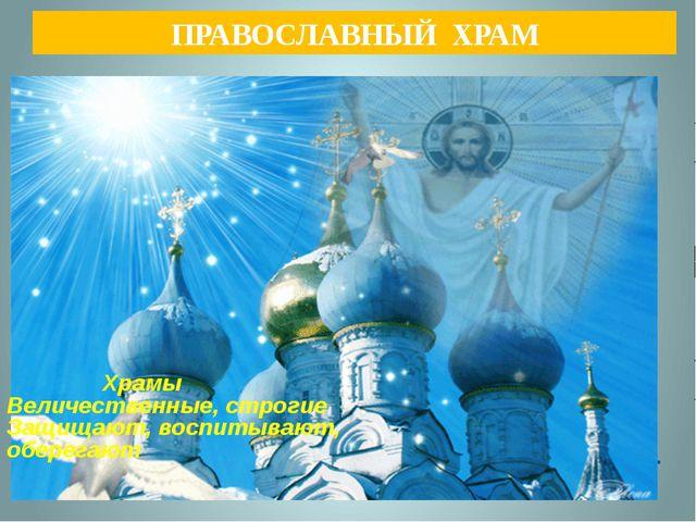 ПРАВОСЛАВНЫЙ ХРАМ Модуль: основы православной культуры. Храмы Величественные,...