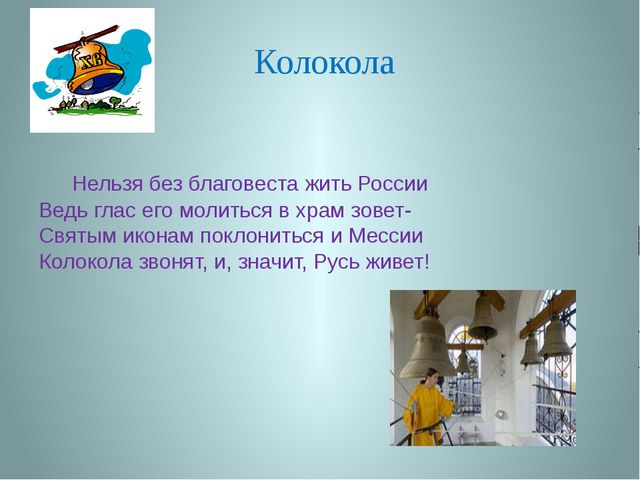 Колокола Нельзя без благовеста жить России Ведь глас его молиться в храм зо...