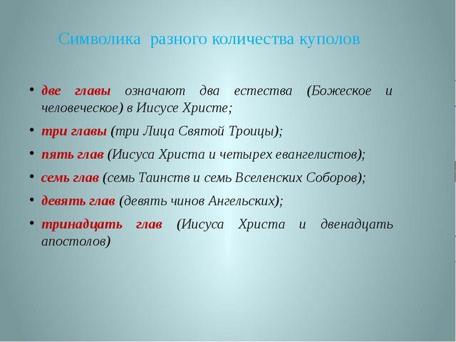 Символика разного количества куполов две главы означают два естества (Божеско...