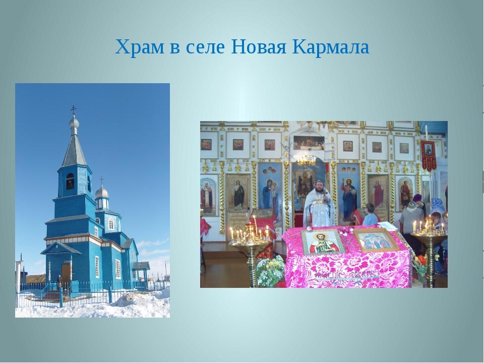 Храм в селе Новая Кармала