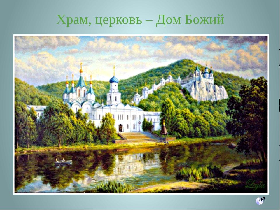 Храм, церковь – Дом Божий