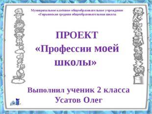 Муниципальное казённое общеобразовательное учреждение «Гирьянская средняя общ