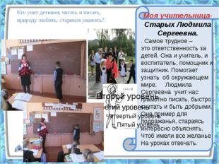 Моя учительница-Старых Людмила Сергеевна. . Самое трудное – это ответственно
