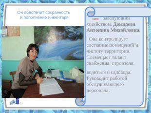 Он обеспечит сохранность и пополнение инвентаря Завхоз- заведующий хозяйство