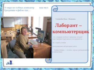 От вирусов злобных компьютер наш чист: Программы и файлы спас… Соловьёва Ни