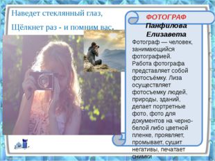 ФОТОГРАФ Панфилова Елизавета Фотограф — человек, занимающийся фотографией. Р