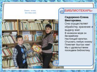 Книги, полки, выставка книг. БИБЛИОТЕКАРЬ- Сидоренко Елена Викторовна. Она ос