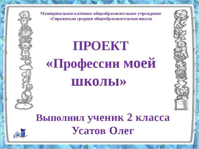 Муниципальное казённое общеобразовательное учреждение «Гирьянская средняя общ...