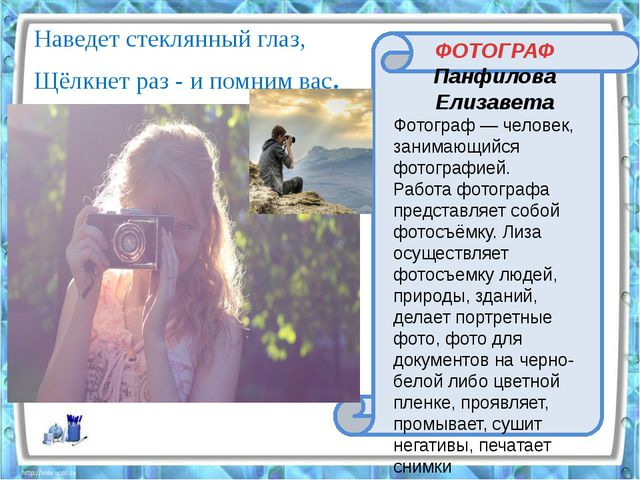 ФОТОГРАФ Панфилова Елизавета Фотограф — человек, занимающийся фотографией. Р...