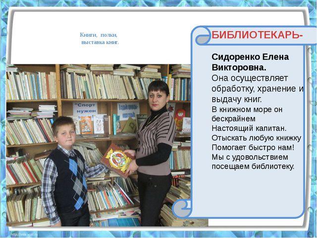 Книги, полки, выставка книг. БИБЛИОТЕКАРЬ- Сидоренко Елена Викторовна. Она ос...