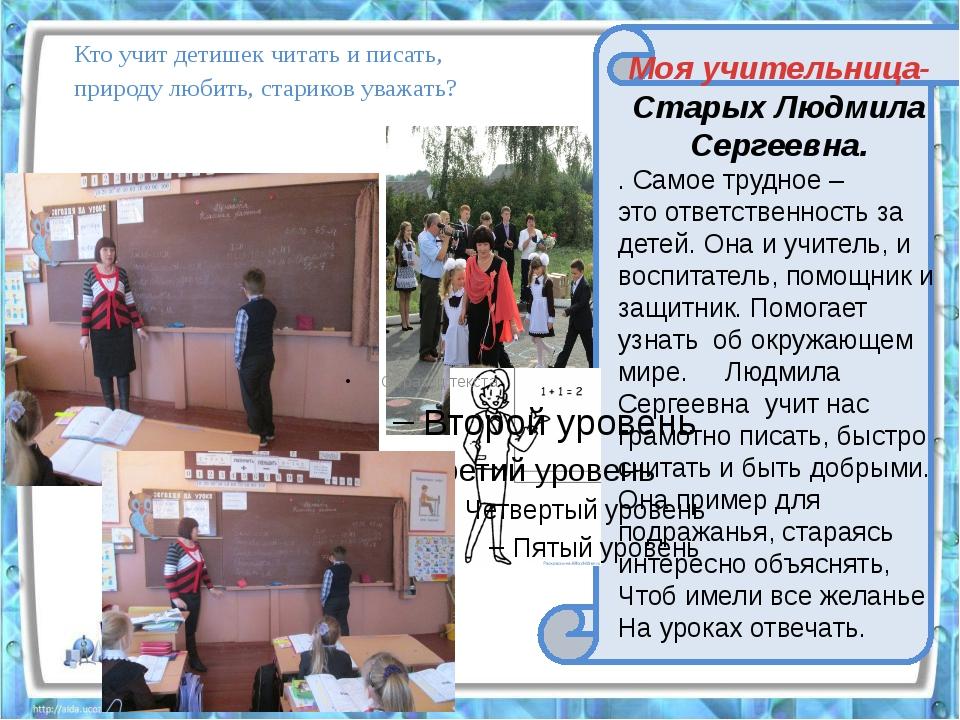Моя учительница-Старых Людмила Сергеевна. . Самое трудное – это ответственно...
