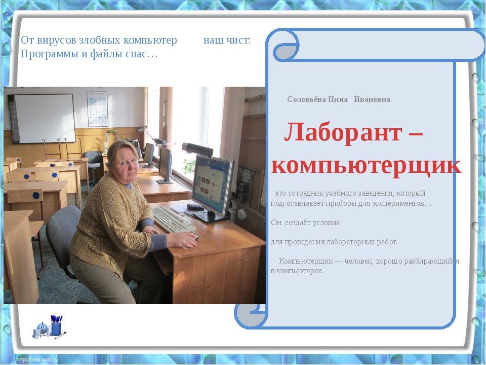От вирусов злобных компьютер наш чист: Программы и файлы спас… Соловьёва Ни...