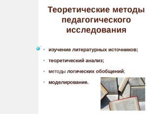 Теоретические методы педагогического исследования изучение литературных источ