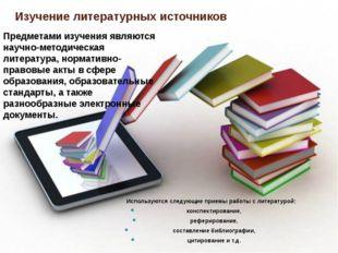 Изучение литературных источников Предметами изучения являются научно-методиче